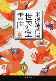 books_sekaido.jpg