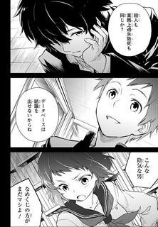 kotenbu_comic02.jpg