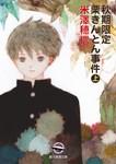 kuri_cover_A.jpg