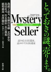 mystery_seller.jpg