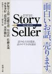 story_seller.jpg