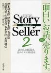 story_seller_2.jpg