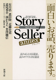 story_seller_annex.jpg