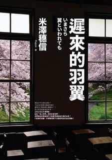 tsubasa_t.jpg